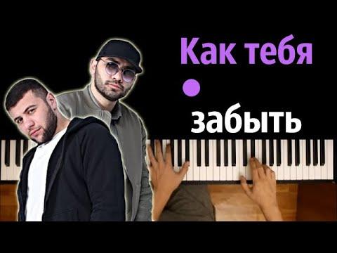 HammAli & Navai - Как тебя забыть ● караоке   PIANO_KARAOKE ● ᴴᴰ + НОТЫ & MIDI