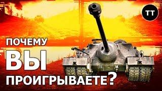 Почему вы проигрываете?... ...на ТЯЖЕЛЫХ танках