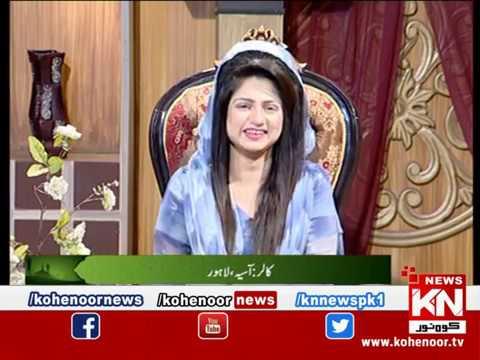 istakhara 24 MAY 2019 | Kohenoor News Pakistan