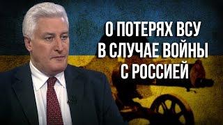 """Игорь Коротченко. """"О потерях ВСУ в случае войны с Россией"""""""
