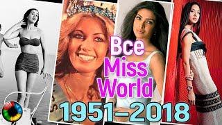 Как менялся эталон красоты: все Мисс Мира (1951-2018) #конкурсКрасоты #МиссМира #МиссВселенная