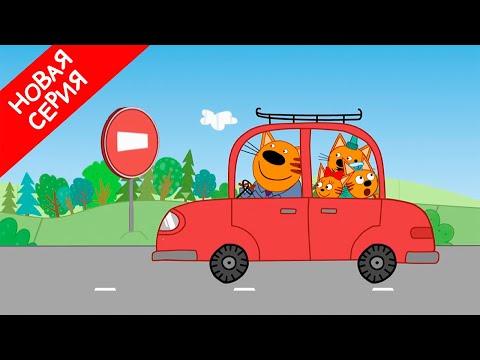 Три Кота | Дорожные знаки | Новая серия 136 | Мультфильмы для детей 🚸🚫⛔