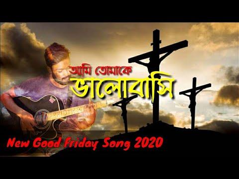 Download New Bengali Christian song || Worship song || Ami tomake