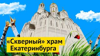 Why Yekaterinburg doesn't need yet another cathedral