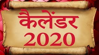 2020 Calendar | कैलेंडर 2020 | संपूर्ण व्रत - त्योहार - छुट्टियां 2020  IMAGES, GIF, ANIMATED GIF, WALLPAPER, STICKER FOR WHATSAPP & FACEBOOK