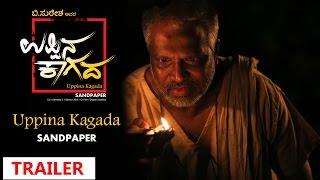 uppinakagada my friend Suresh s promising film wishing the team best pls share cheers