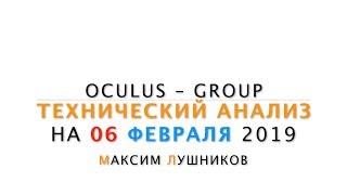 Технический обзор рынка Форекс на 06.02.2019 от Максима Лушникова