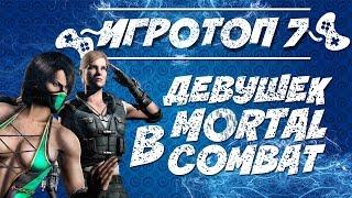 Топ-7 девушек в Mortal Kombat или девушки из игры Мортал Комбат