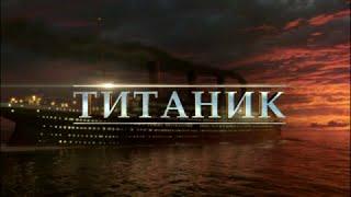 ТИТАНИК - КАК ЭТО БЫЛО! Как затонуло самое большое судно в мире?