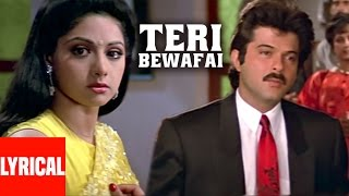 Lyrical Video: Teri Bewafai Ka Shikwa | Ram Avtar | Anil