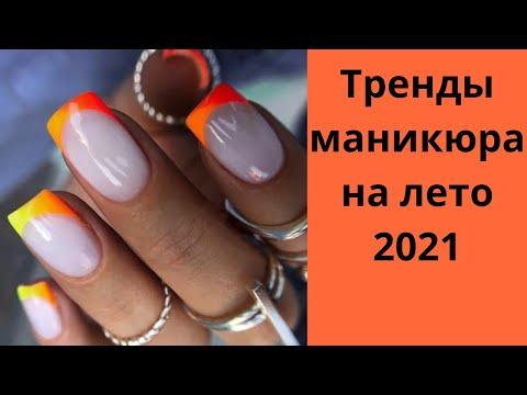 Модный маникюр на лето 2021 | Топовые идеи маникюра 2021 | Дизайн ногтей 2021