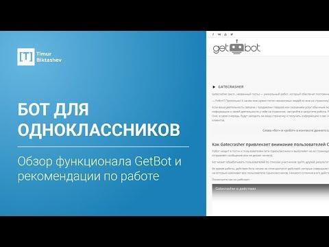 Настройка Getbot для работы в Одноклассниках