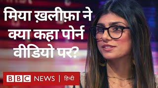 Mia Khalifa ने क्यों छोड़ी Porn industry? (BBC Hindi)