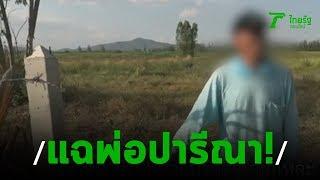 ลุงแฉถูกพ่อปารีณาฮุบที่ดินนาน50ปี | 01-12-62 | ข่าวเย็นไทยรัฐ เสาร์-อาทิตย์