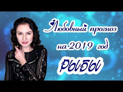 ❤️ Любовный прогноз для Рыб на 2019 год.