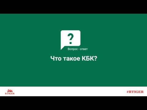 Что такое КБК?