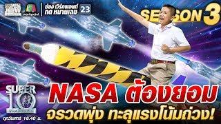 NASA ต้องยอม น้องโอ๊ต จรวดพุ่ง ทะลุแรงโน้มถ่วง | SUPER 10 SS3