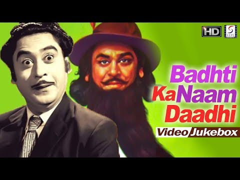 Badhti Ka Namm Dhadhi Song Jukebox - Kishor Kumar - Full HD