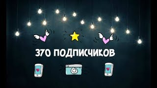 370 ПОДПИСЧИКОВ!