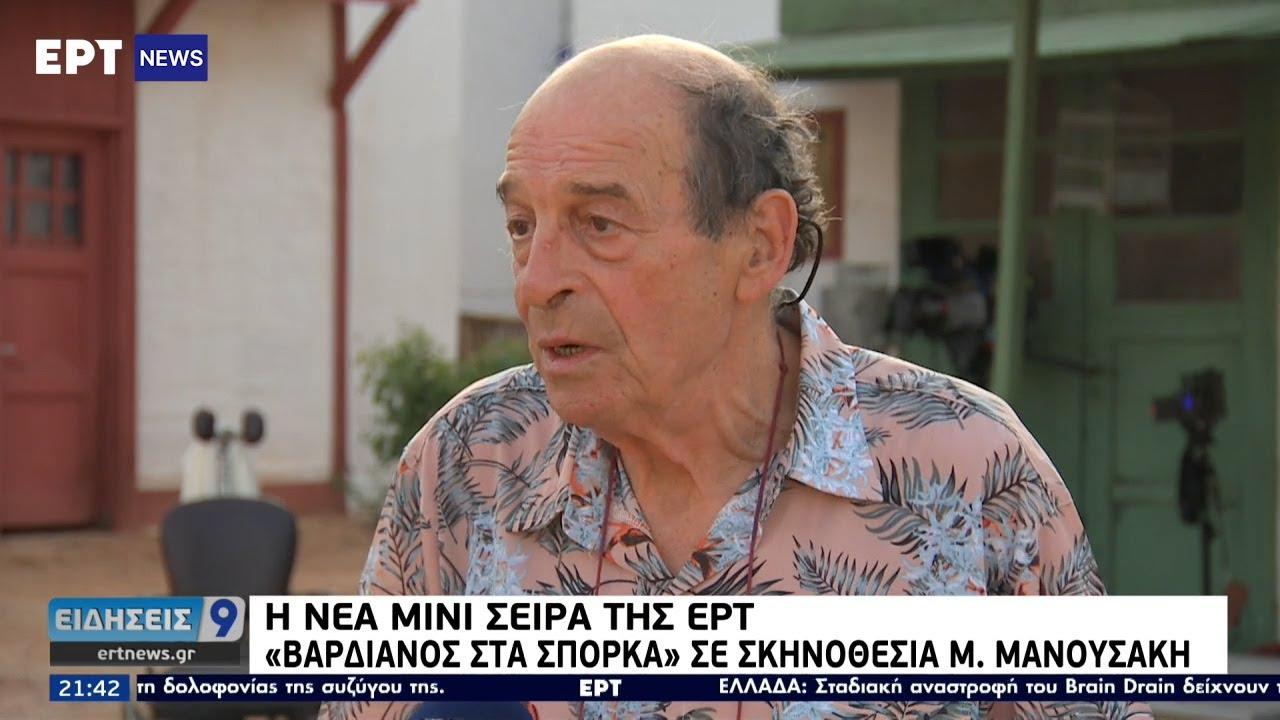 Η νέα μίνι σειρά της ΕΡΤ θα έχει την υπογραφή του Μανούσου Μανουσάκη   26/06/2021   ΕΡΤ