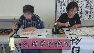 【ご近所サークル図鑑】河西習字教室