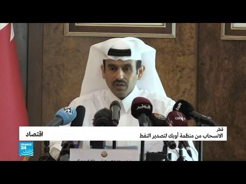 العرب اليوم - شاهد:قطر تُعلن الانسحاب من منظمة الدول المصدّرة للنفط