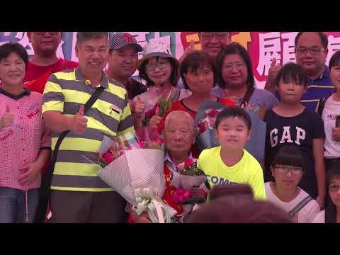 【109年元長鄉模範母親、模範父親表揚】內寮村吳 瑞