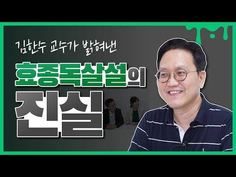 효종 독살설 진실을 밝혀준다! 김한수 이비인후_두경부외과 교수