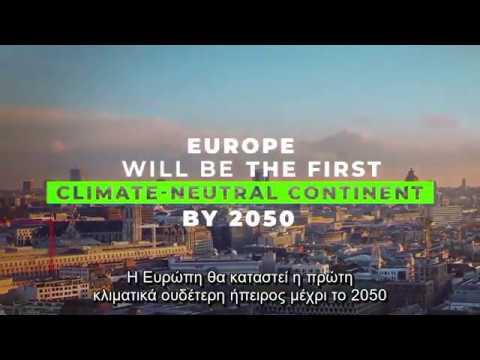 Η στρατηγική της ΕΕ για την ενοποίηση του ενεργειακού συστήματος και για το υδρογόνο