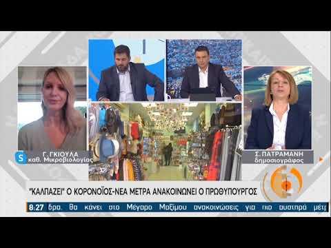 Καλπάζει ο Κορονοϊός | Νέα μέτρα ανακοινώνει σήμερα ο Πρωθυπουργός | 05/11/2020 | ΕΡΤ