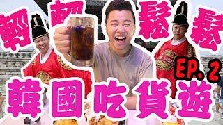 輕輕鬆鬆韓國吃貨遊「第二集」韓服初體驗,通仁市場,CHIR CHIR CHICKEN,望遠市場,芝士烤肉숙달돼지,