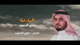 تحميل اغاني علي الحميد - البارحة / Ali AlHamed - AlBarha / OFFICIAL VIDEO MP3