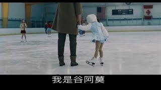 #692【谷阿莫】6分鐘看完2017真人真事改編的電影《老娘叫譚雅 I, Tonya》
