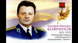 Герой Советского Союза Бояринов Г И