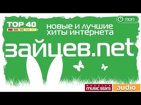 Зайцев-net ✩Новые и Лучшие Хиты Интернета ✩TOP 40 ✩