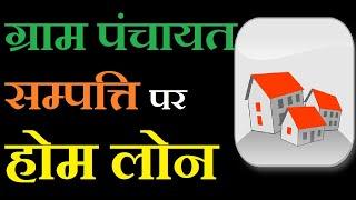 ऐसे मिलेगा ग्राम पंचायत के पट्टे पर लोन | Home Loan on rural property