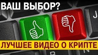 """Голосование: тема следующего видео на канале """"Биткоины для умных"""""""