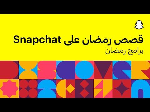 Snapchat تعرّف على كيفية جعل رمضان هذا العام ذا مغزى بشكل أكبر من خلال منصة اكتشف