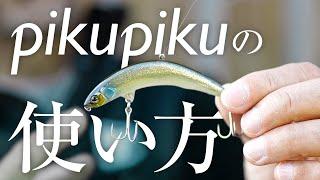 【バス釣り】ピクピク使い方 徹底解説 / 加藤誠司