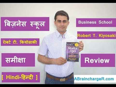 The Business School Book by Robert T. Kiyosaki – Review in Hindi