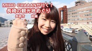 MIHOCHAAAN☆が行く!長崎の観光地めぐり前編