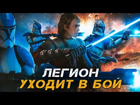 Валайбалалай - Легион уходит в бой: Песня про Звёздные Войны