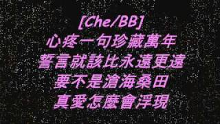 [APC] 一眼萬年 Yi Yan Wan Nian- SHE- COVER