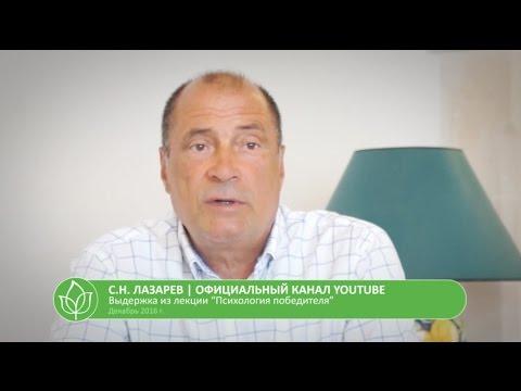 С.Н. Лазарев | Как влиться в новый коллектив