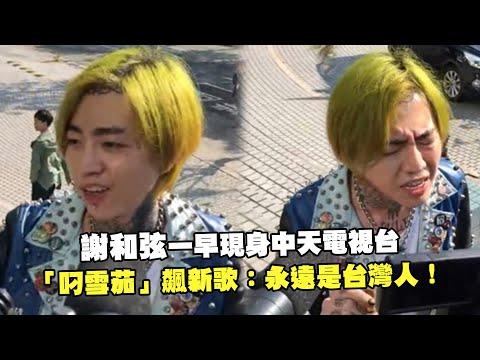 謝和弦一早現身中天電視台 「叼雪茄」飆新歌:永遠是台灣人!