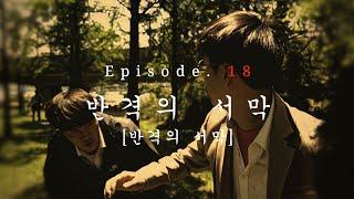 시즌 5 EP.18 반격의 서막 [반격의 서막]