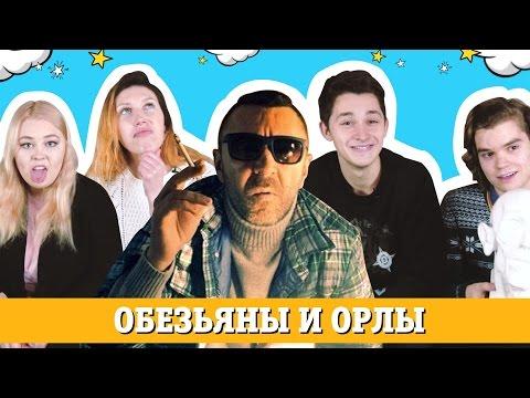 Ленинград — Обезьяна и Орёл -РЕАКЦИЯ