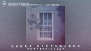 【BTSNOJAMS中字】네시 (4 O'CLOCK) - R&V