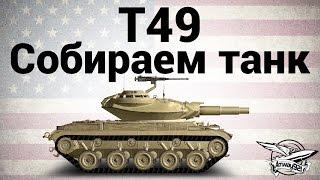 T49 - Собираем танк - Гайд