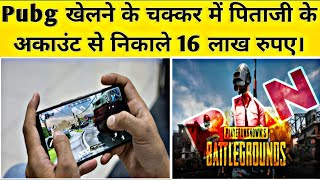 PUBG | A teenager boy lost 16 lakh in pubg | Punjab teenager spent 16 lakh in pubg game|pubg mobile - Download this Video in MP3, M4A, WEBM, MP4, 3GP